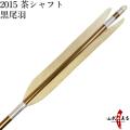 黒尾羽染め抜き 2015シャフト D-1611
