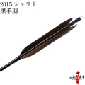 黒手羽 2015シャフト D-1621