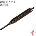 黒手羽 2015シャフト D-1622