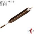 黒手羽 2015シャフト D-1623