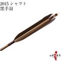 黒手羽 2015シャフト D-1624