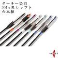 ターキー 染羽 2015 黒シャフト 6本組【D-1700】