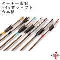 ターキー 染羽 2015 茶シャフト 6本組【D-1702】
