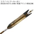 黒尾羽 ミズノバンブーカーボン 特選プリント粕尾2柄 SST75-20BC 6本組【D-1721】