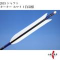 ターキー ホワイト 2015シャフト 6本組【D-959】