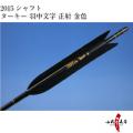 ターキー ブラック 羽中文字[正射(金)] 2015シャフト 6本組【D-967】