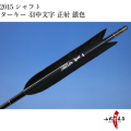ターキー ブラック 羽中文字[正射(銀)] 2015シャフト 6本組【D-968】