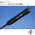 ターキー ブラック 羽中文字[必中(銀)] 2015シャフト 6本組【D-970】