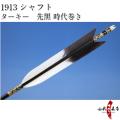 ターキー 先黒 時代巻き 1913シャフト 6本組【D-978】