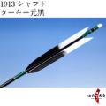 ターキー 元黒 1913シャフト 6本組【D-979】