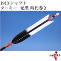ターキー 元黒 時代巻き 1913シャフト 6本組【D-980】
