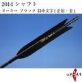 ターキー ブラック 羽中文字[正射(金)] 2014シャフト 6本組【D-993】