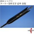 ターキー ブラック 羽中文字[必中(金)] 2014シャフト 6本組【D-995】