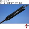 ターキー ブラック 羽中文字[必中(銀)] 2014シャフト 6本組【D-996】