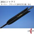 ターキー ブラック 羽中文字[龍(金)] 2014シャフト 6本組【D-997】