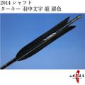 ターキー ブラック 羽中文字[龍(銀)] 2014シャフト 6本組【D-998】