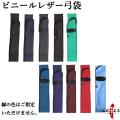 ビニールレザー 弓袋 【F-013】