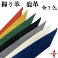 握り革 無地 鹿革 [全8色]【F-039】【ネコポス対象】