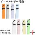 ビニールレザー 弓袋 【F-063】