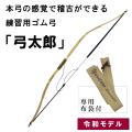 令和モデル弓太郎 ゴム弓 練習 送料別途 【F-073】