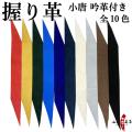 小唐 特製吟革 握り革 にぎりかわ 弓道 弓具 単色 無地 全10色【F-373】 【ネコポス対象】