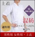 上着 混紡 3L・BM〜BLL【H-003】