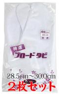 【足袋セット】晒裏 綿100% 4枚コハゼ 28.5cm〜30.0cm 2枚セット【SS-22】【クロネコDM便可】
