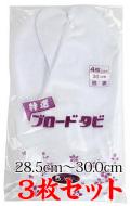 【足袋セット】晒裏 綿100% 4枚コハゼ 28.5cm〜30.0cm 3枚セット【SS-23】