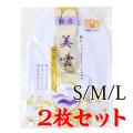 【足袋セット】ストレッチ足袋4枚コハゼ S・M・L 2枚セット【SS-24】【クロネコDM便可】