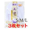 【足袋セット】ストレッチ足袋4枚コハゼ S・M・L 3枚セット【SS-25】