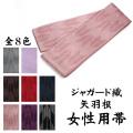【女性用】弓道帯 ジャガード織 矢羽根 全8色【H-201】【ネコポス対象】