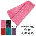 女性用帯 ジャガード織 舞桜 5色