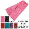 【女性用】弓道帯 ジャガード織 舞桜 全6色【H-211】【ネコポス対象】