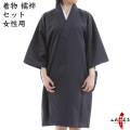 着物 襦袢 セット 女性用 紺色・黒色  【H-234】