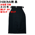 黒袴 トロピカル 女子用 行燈 大25号 【H-266】