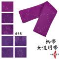【女性用】帯 ポリエステル100% 柄帯 紫色 全7柄 【H-268】