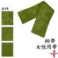 【女性用】弓道帯 ポリエステル100% 柄帯 緑色 全3色3柄 【H-269】