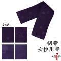 【女性用】弓道帯 ポリエステル100% 柄帯 古代紫色 全4色4柄 【H-270】