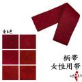 【女性用】弓道帯 ポリエステル100% 柄帯 赤色 全6色6柄 【H-271】
