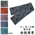 【女性用】弓道帯 ジャガード織 麻の葉柄 全5色【H-273】【ネコポス対象】