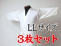 【上着セット】冬用袖長上着 LLサイズ 3枚セット【SS-39】
