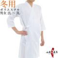 長袖上着 冬用 男女兼用 後ろポケット付き 2L・3L 【H-233】