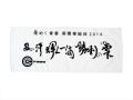 弓具 弓道 記念品 インターハイタオル 2014 白地黒プリント 【INHI-ta-2014】【ネコポス対象】