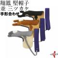 翔鳳 堅帽子 並 三ツカケ 手形合わせ【J-008】