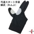 弓道スタート手袋 練武