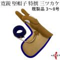 寛鋭 堅帽子 特撰 三ツカケ 既製品 七分縁 3号~8号 【J-179】