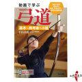 動画で学ぶ弓道 基本~称号者への道 日本文芸社 【K-043】【ネコポス対象】