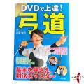 DVDで上達!弓道 基本を押さえ、射法をマスター 著者:松尾牧則 【K-044】【ネコポス対象】
