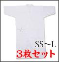【上着セット】混紡 SS〜L 3枚セット【SS-9】