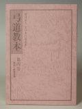 弓道教本第四巻